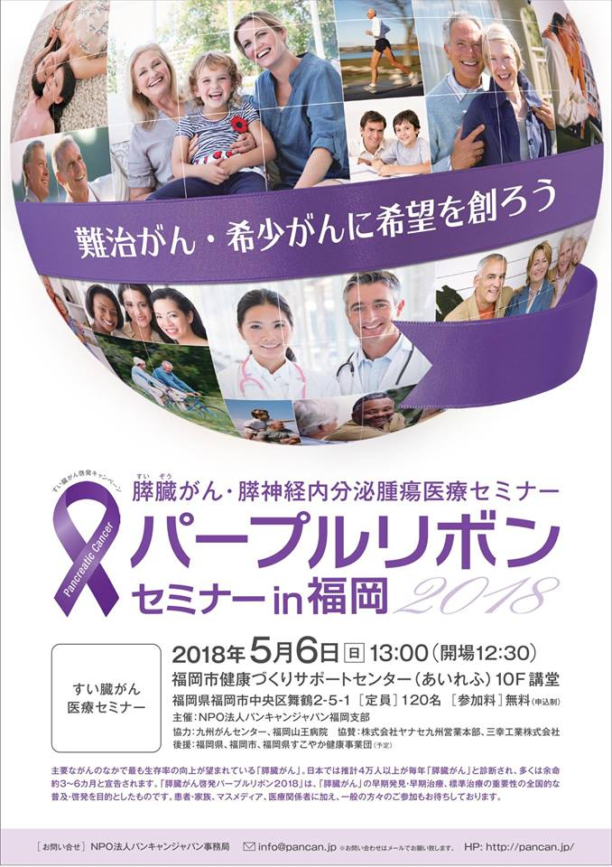 Purple Ribbon Fukuoka Seminar
